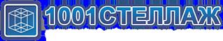 Металлические стеллажи для склада в Москве |1001 СТЕЛЛАЖ  +7 (499) 677-55-98